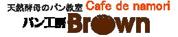 天然酵母パン工房ブラウン